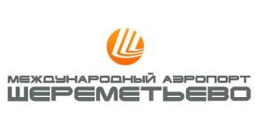 Шереметьево